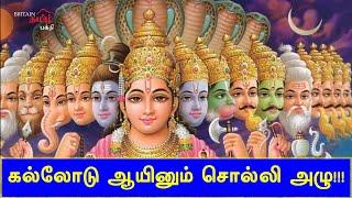 கல்லோடு ஆயினும் சொல்லி அழு | God is Every Where | Britain Tamil Bhakthi