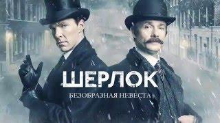Шерлок: Безобразная невеста | Sherlock: The Abominable Bride | Трейлер