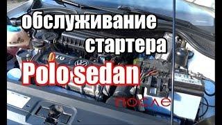 Писк стартера и громкая работа / Polo Sedan / разборка и смазка помогла!!