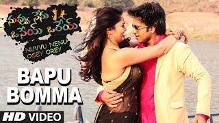 Bapu Bomma Song || Nuvvu Nenu Osey Orey || Arjun Mahi, Ashwini, Suman Jupudi || Telugu Songs