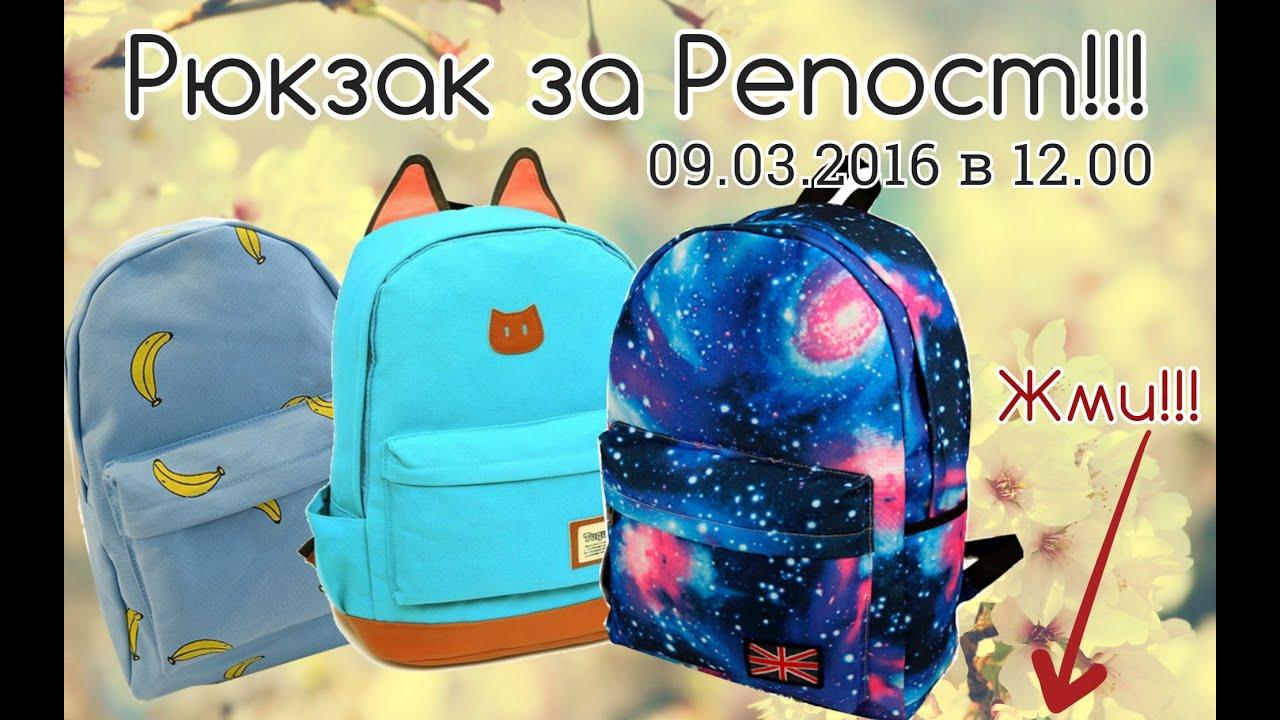 Рюкзак космос или банан купить рюкзак дойтер в украине