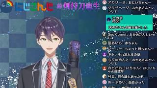 【にじさんじ所属バーチャルライバー】剣持刀也 モンドセレクション金賞...