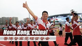 HK police win applause at World Police and Fire Games 香港警察亮相世警會 獲全場熱烈掌聲!