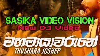 Mahamayawarune ( මහමායාවරුනේ ) Thushara Joshap New Song DJ Video
