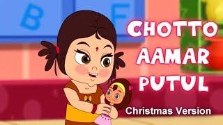 ছোট্ট আমার পুতুল - Christmas Songs   Bengali Kids Songs   Bengali Rhymes For Children