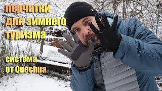 перчатки и варежки для зимнего похода (собираем комплект Quechua)