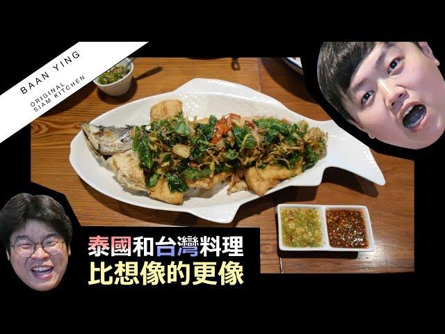 [泰國旅遊#4]泰國三大連鎖餐廳, 找找泰國和台灣料理的共同點 by 韓國歐巴 胖東&在泓