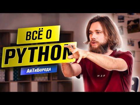 Олимпиадки, асинхронность и удалённая работа / Всё о Python / Интервью с Python Developer