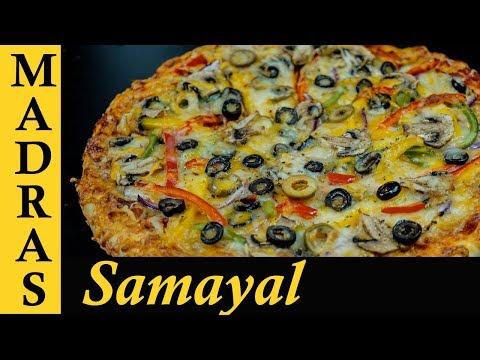 Pizza Recipe In Tamil | Homemade Pizza Recipe | Veg Pizza Recipe | Pizza Recipe Without Oven