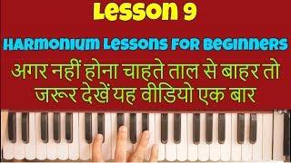 Lesson 9 | Basics of Rhythm | How to Sing in Taal | Rhythm f...