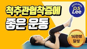 척추관 협착증에 좋은 운동