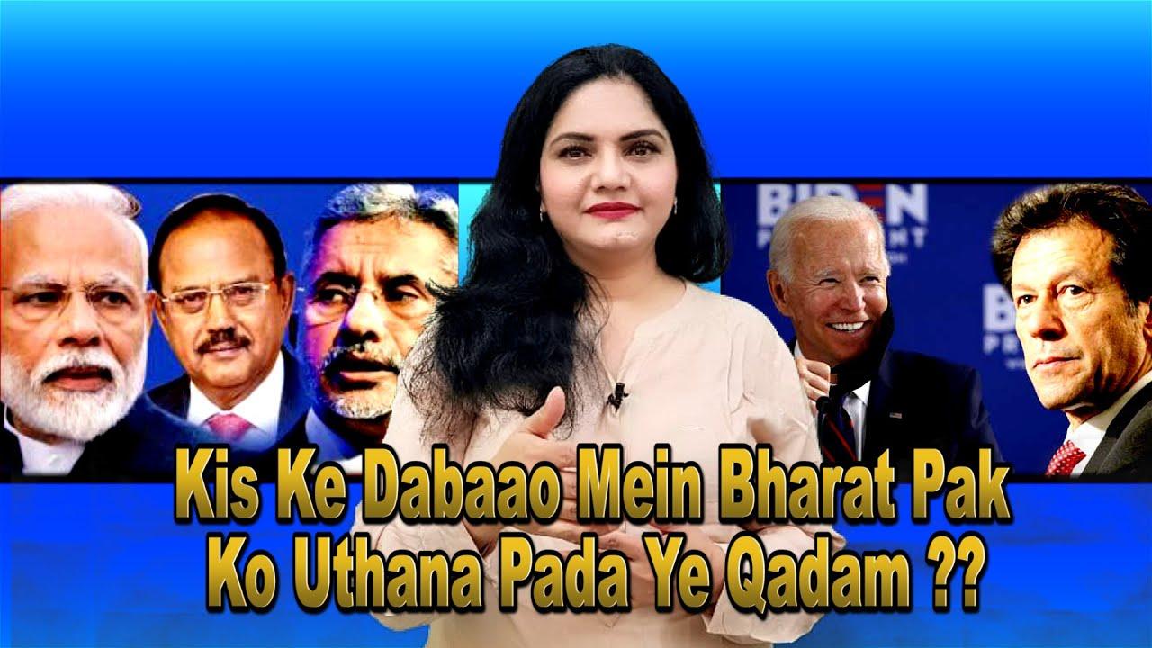 Kis Ke Dabaao Mein Bharat Pakistan Ko Uthana Pada Ye Naya Qadam ??
