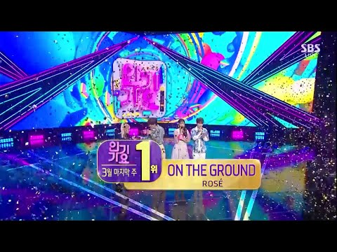 ROSÉ - 'On The Ground' 0328 SBS Inkigayo : NO.1 OF THE WEEK