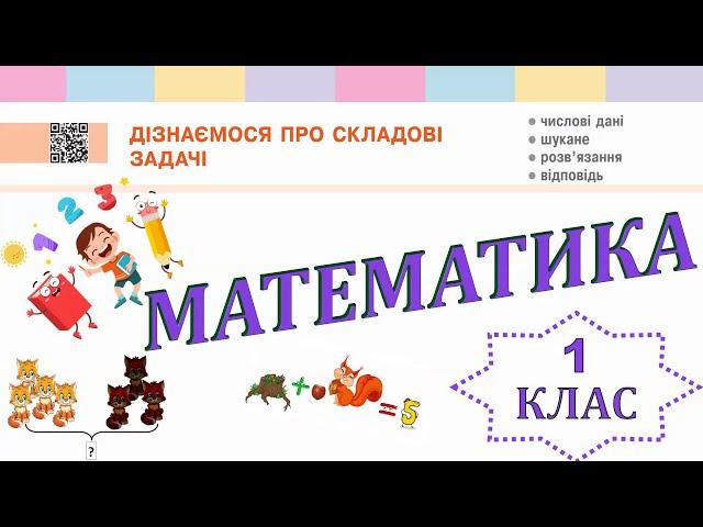 1 клас. Математика. Дізнаємося про складові задачі. Числові дані, шукане, розв'язання, відповідь