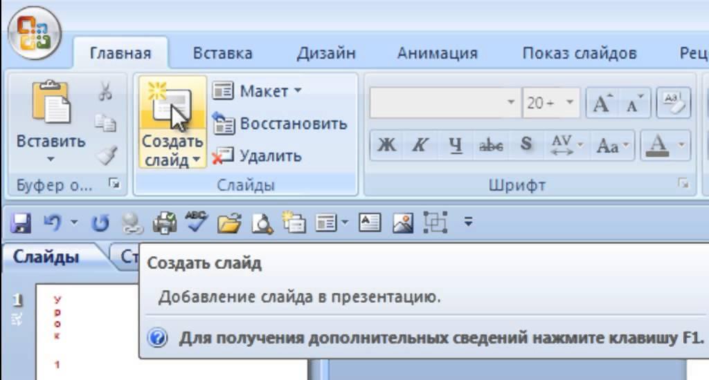 знакомство с интерфейсом программы powerpoint