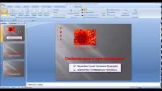 Как сделать презентацию в PowerPoint от А до Я. Урок № 1.