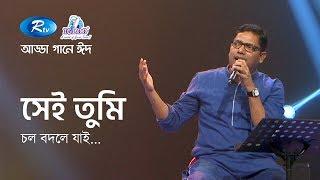 Shei Tumi (সেই তুমি) | Tribute to Ayub Bacchu (আইয়ুব বাচ্চু) | Zunaid Ahmed Palak | RTV