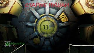 Fallout 4 - Достижение Старые пушки Achievement Old Guns