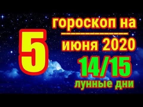 Гороскоп на сегодня 5 июня 2020 года для всех знаков зодиака