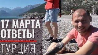 Анталия парк отдыха Сарысу. Ответы на вопросы. 17 марта 2019