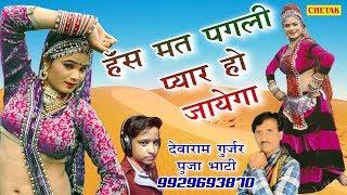 2019 में ये गाना हस मत पगली प्यार हो जायेगा पूरे राजस्थान में धूम मचा देगा