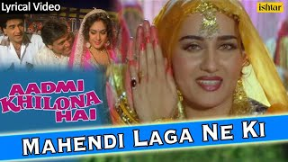 Aadmi Khilona Hai : Mahendi Laga Ne Ki Full Audio Song With Lyrics | Govinda, Meenakshi Seshadri