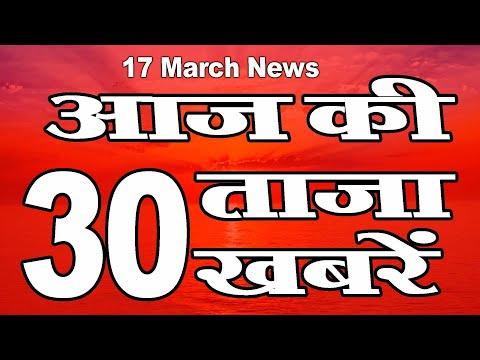 17 March Morning News | आज की ताज़ा ख़बरें | Election News | Kisan andolan | Corona Lockdown News.