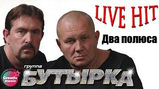 Download Бутырка - Два полюса (В Сибири) Mp3 and Videos
