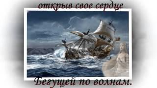 "Буктрейлер А. Грин   ""Бегущая по волнам""   Кислякова Евгения"