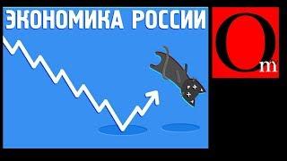 """Экономический отскок """"дохлой кошки"""" в России"""