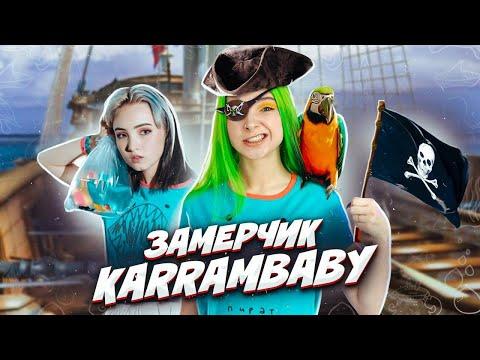 ПИРАТСКИЙ ЗаМЕРЧик KARRAMBABY // Обзор мерча Каррамбэйби