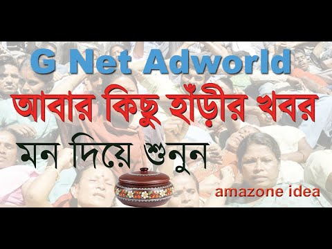 Gnet Adworld New Upadate / Latest Update / # G-net #gnetpaymentdate #Gnet 24th May 2019