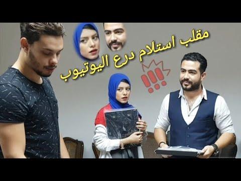 مقلب احمد حسن و زينب و اكرامى فى ماندو عند استلام الدرع