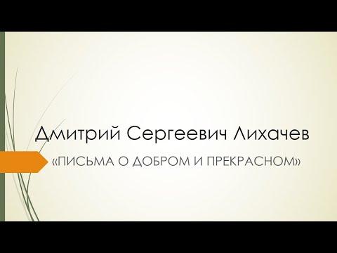ПИСЬМА О ДОБРОМ И ПРЕКРАСНОМ/Д.С.ЛИХАЧЕВ/АРГУМЕНТЫ К ИТОГОВОМУ СОЧИНЕНИЮ