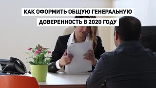 Как оформить общую генеральную доверенность в 2020 году