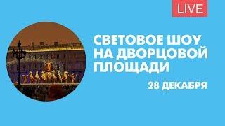 Новогоднее световое шоу на Дворцовой площади. Онлайн-трансляция