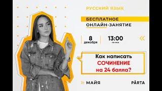 СОЧИНЕНИЕ ЕГЭ | РУССКИЙ ЯЗЫК ЕГЭ 2020 PARTA