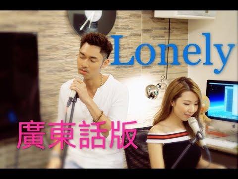 《特技人- Lonely》廣東話版-關楚耀 X 譚嘉儀