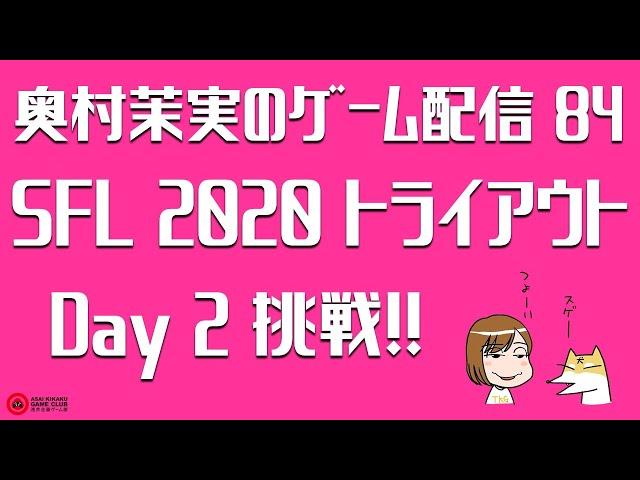 奥村茉実のゲーム配信 84 SFL2020トライアウト Day2挑戦!!