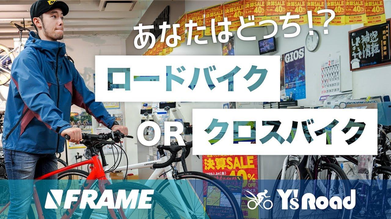 クロス バイク と ロード バイク の 違い