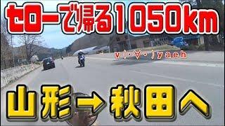 セロー250ヤックルさんで福井→青森へいくバイクキャンプ旅 Part12~山形で温泉 そして秋田へ~