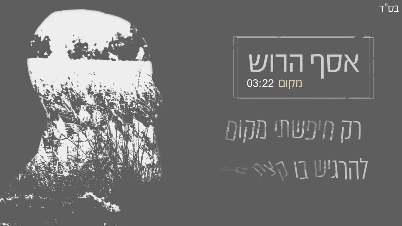Assaf Harush - Makom | אסף הרוש -מקום