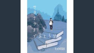 TANEBI - サヨナラまであと5分