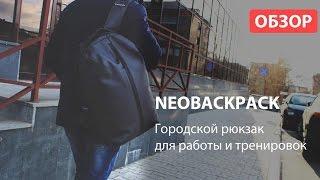 Обзор NEOBACKPACK - городского рюкзака для работы и тренировок
