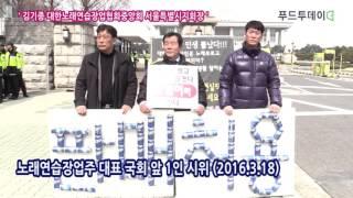 김기종 지회장 노래연습장 손님이 주류반입   영업정지 …