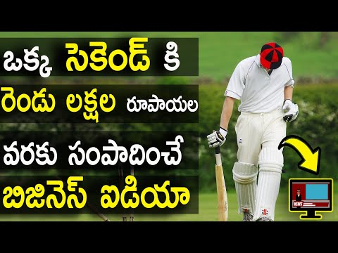 New Business Idea in Telugu l How to Start a TV Channel in India Latest Business Ideas 2020