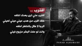 فهد الكبيسي - انت عشق كاريوكي (حصريا) | 2017