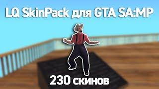 LQ SkinPack для GTA SA:MP   230 скинов