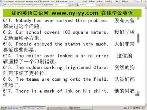 英语口语900句(纽约英语口语网老师讲解) 8来源: YouTube · 时长: 3 分钟4 秒