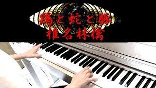 鶏と蛇と豚 椎名林檎ピアノ弾いてみたシリーズpart.25 椎名林檎 〜三毒史より〜